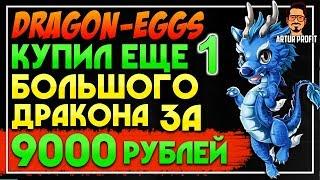 В экономической Dragon-eggs.biz купил еще 1 Большого синего дракона за 9 000 рублей!  / #ArturProfit
