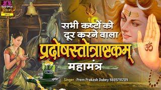 Pradosh Ashtakam With Lyrics प्रदोषस्तोत्राष्टकम्
