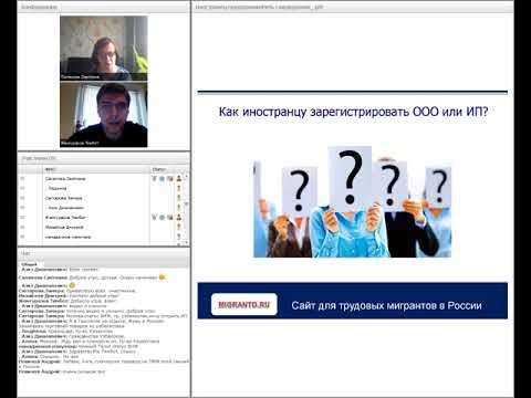 Предпринимательская деятельность иностранцев в России: открываем ООО и ИП