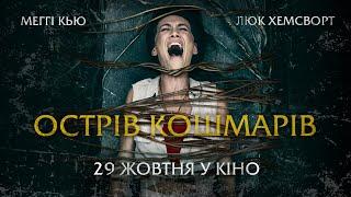 Острів кошмарів (Death Of Me) - 29 жовтня у кіно