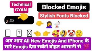 जो Emoji नहीं दिखाई देते अब आसानी से देखें | Blocked Boxes |Twitter| New Emojis 2020 | Stylish Fonts