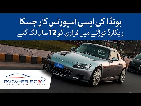 Honda S2000 | Owner's Review | PakWheels