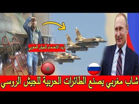 !! مهندس مغربي يصنعُ درونات حـ ـربــية للجيش الروسي يريد الإلتحاق بالجيش المغربي
