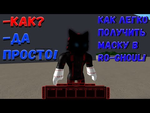 Roblox, Ro Ghoul! Как получить классную маску Dark Army 2019!