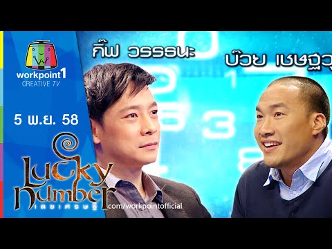 Lucky Number เลขเศรษฐี (รายการเก่า)  | กิ๊ฟ วรรธนะ - บ๊วย เชษฐวุฒิ | 5 พ.ย. 58