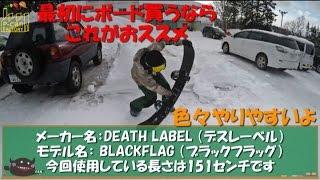 [おススメの商品]グラトリ、キッカー、初めての板ならこれ!デスレーベルブラックフラッグスノーボード動画竜王シルブプレ4-23