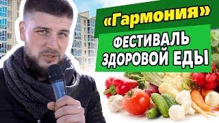 Фестиваль здоровой еды «Есть здорово» в «Гармонии». Независимое мнение блогера Александра Войскового