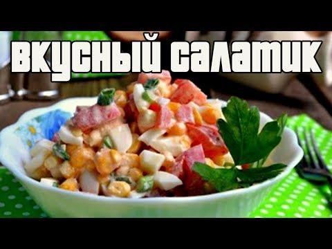 САЛАТ С КУКУРУЗОЙ И ПОМИДОРАМИ.Рецепты салатов.