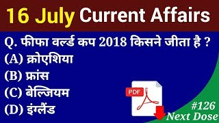 Next Dose #126 | 16 July 2018 Current Affairs | Daily Current Affairs | Current Affairs in Hindi