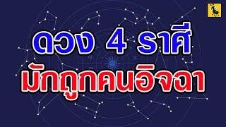 ดวง 4 ราศี มักจะถูกคนอิจฉา เพราะทำอะไรเด่นกว่าคนอื่น เป็นราศีรับทรัพย์ปี 2562