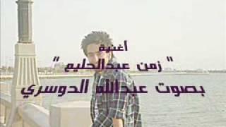 تحميل اغاني أغنية زمن عبدالحليم بصوت عبدالله الدوسري MP3