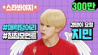 [Star★Voyage] Chimchim ♥ BTS JIMIN, is he a fairy? A fairy who sings and dances well.. #JTBC Voage
