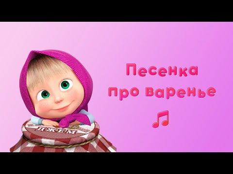ПЕСНЯ ПРО ВАРЕНЬЕ 🍒 Караоке для детей 🎤 Маша и Медведь 🍎 День варенья