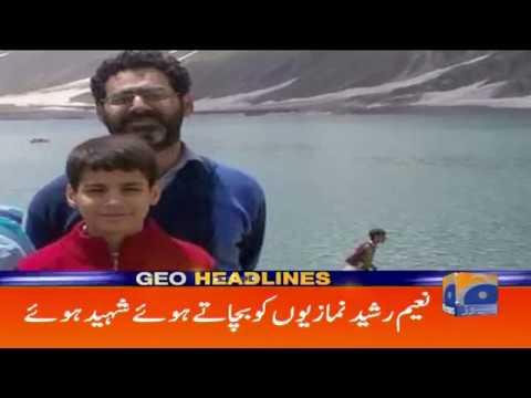 Geo Headlines - 06 PM - 16 March 2019 (видео)
