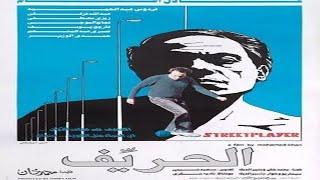 تحميل اغاني فيلم الحريف - بطوله الزعيم - عادل امام MP3