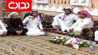 عندما يجتمع عبدالله بن دفنا وعبدالسلام الشهراني - جلسة طريفة | #زد_رصيدك42