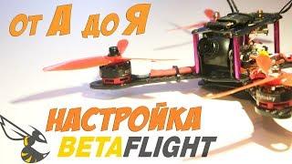 ✔ Настройка прошивка Betaflight от А до Я. Самый дешевый гоночный квадрокоптер? [Проект бомж-коптер]