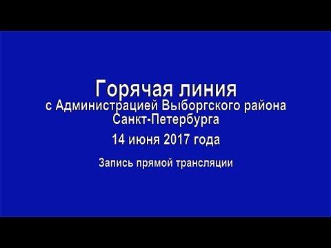 Горячая линия с Администрацией Выборгского района Санкт-Петербурга