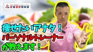 【ダイエットしたい人必見!】成功する食事のアドバイス!