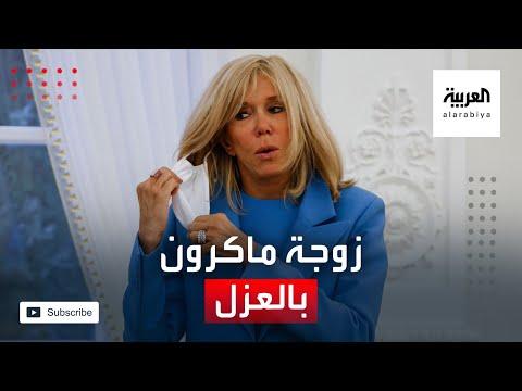 العرب اليوم - شاهد: سيدة فرنسا الأولى تدخل الحجر بسبب