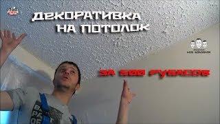 Как наносить декоративную штукатурку на потолок