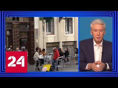 Собянин: я не понимаю, что такое происходит ночью, чтобы вводить комендантский час - Россия 24