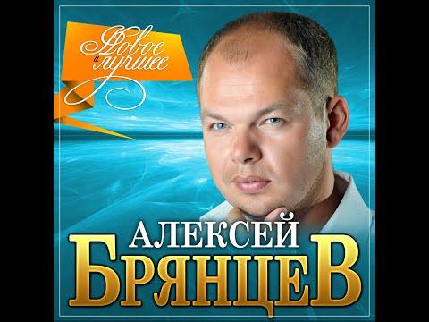 Алексей Брянцев - Новое и лучшее/ПРЕМЬЕРА 2021