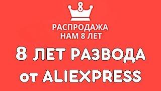 8 ЛЕТ РАЗВОДА от AliExpress... КОГДА ЭТО ЗАКОНЧИТСЯ?