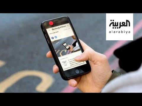 العرب اليوم - شاهد: بريطانيا تختبر تطبيق جديد لملاحقة المصابين بـ