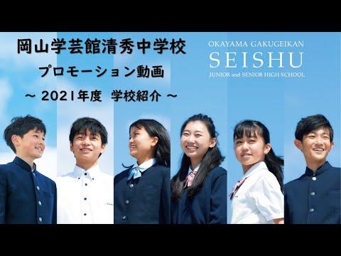 【清秀中学校】2021PV