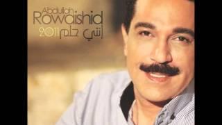 مازيكا عبدالله الرويشد 2011 - لازم اشوفك تحميل MP3