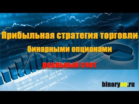 Евгений ванин бинарные опционы