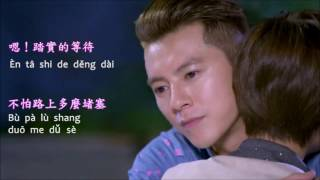Rosie Yang Kai Lin 楊凱琳 & Yu Feng 余楓   - 怎麼還不愛  Why Not Love Ost.Love Cuisine Pinyin Lyrics