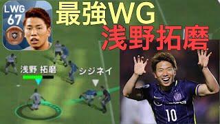 浅野拓磨手使ってみら、最強WGだった件wwwウイイレアプリ