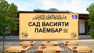 19 - САД ВАСИЯТИ ПАЁМБАР(С) САДАКА МОЛРО КАМ НАМЕКУНАД!