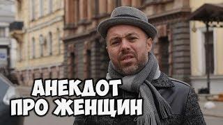 Свежие одесские анекдоты! Анекдот про женщин! (08.03.2018)