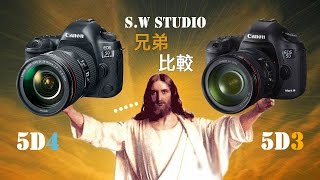 Canon 5D Mark 3 VS 5D Mark 4 兄弟機簡易比較 !