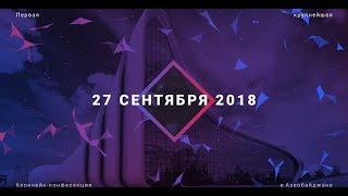 Топ спикеры BBConf Baku