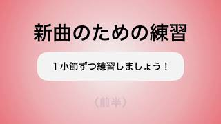 彩城先生の新曲レッスン〜1小節ずつ3-2前半〜のサムネイル