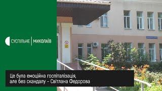 Жительница Николаева не хотела госпитализировать 9-летнюю дочку с коронавирусом. ВИДЕО
