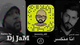 محمد الشحي - انا منكسر   ReMiX by Dj JaM تحميل MP3