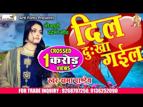 भोजपुरी का सबसे बड़ा Viral दर्द भरा गीत 2018 - Kshama Pandey - दिल दुःखा गईल - New Viral Sad Song