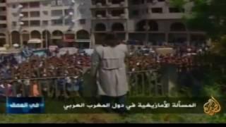 preview picture of video 'المسألة الأمازيغية في دول المغرب الكبير (الجزيرة) 2/5'