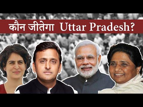 Will Modi lose to the Mahagathbandhan in Uttar Pradesh? #LokSabhaElections2019