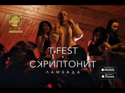 T Fest & Скриптонит – Ламбада (2017)
