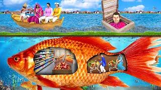 भूमिगत मछली सुपरमार्केट Underground Fish Supermarket Wala Comedy Video Hindi Kahani हिंदी कहानियां