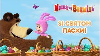 Маша та Ведмідь:🐇🌞 ЗI СВЯТОМ ПАСХИ! 🌞🐇Masha and the Bear