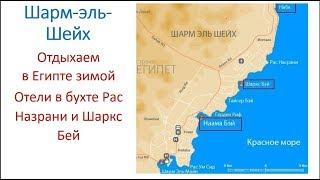 Шарм эль Шейх. Как выбрать бухту и отель в Египте зимой. Отели в бухте Рас Назрани и Шаркс Бей