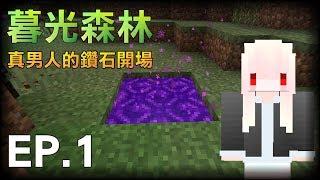 【紅月】Minecraft 暮光森林模組生存 EP.1 真男人的鑽石開場