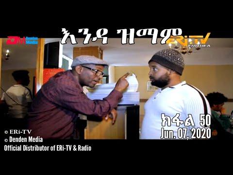 ERi-TV Series: እንዳ ዝማም - ክፋል 50 - Enda Zmam (Part 50), June 07, 2020